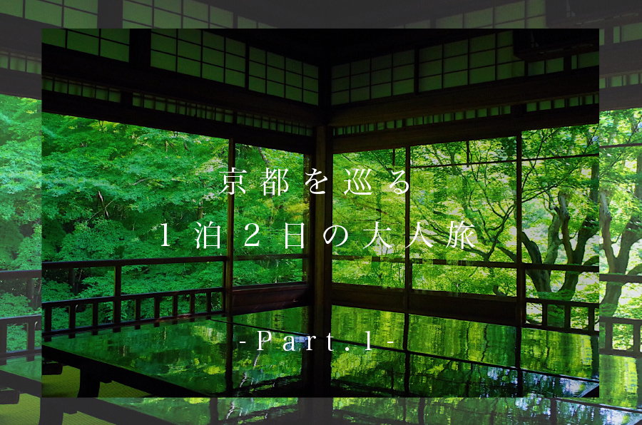 京都を巡る1泊2日の大人旅