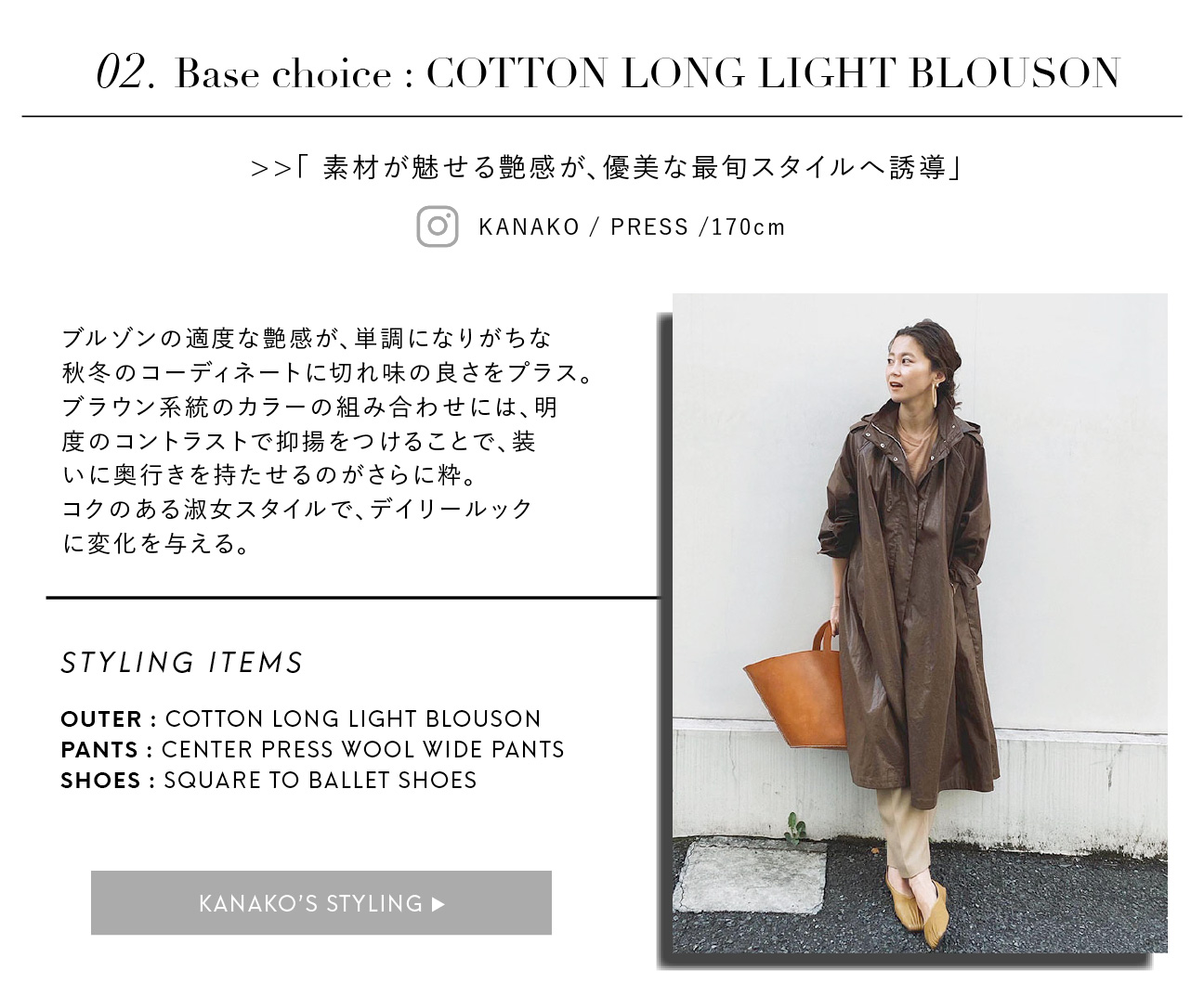 cotton long light blouson