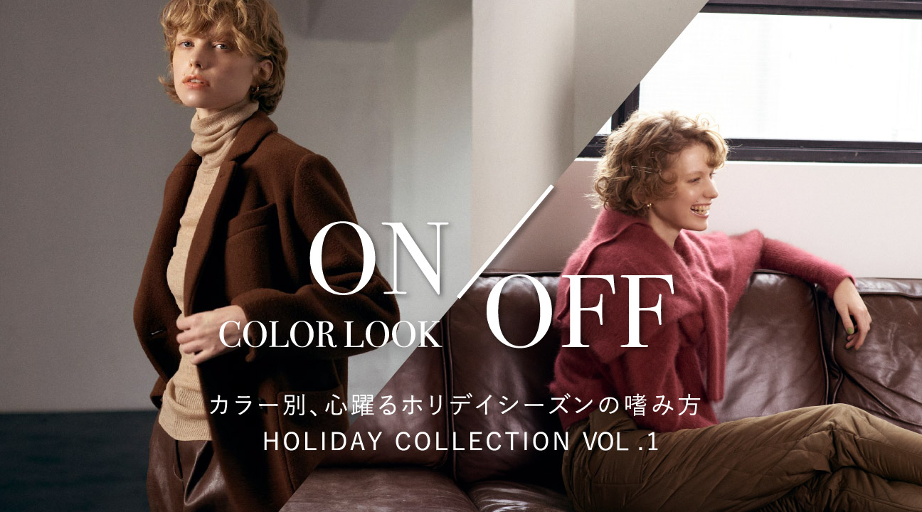 HOLIDAY COLLECTION VOL.1 | ON/OFF COLOR LOOK